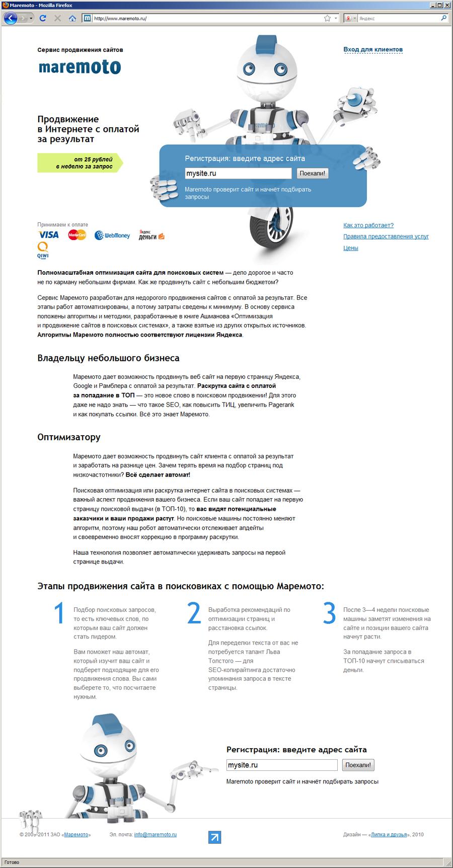 Ашманов оптимизация продвижение сайтов поисковых системах 2009 скачать эффективное продвижение сайтов скачать книгу